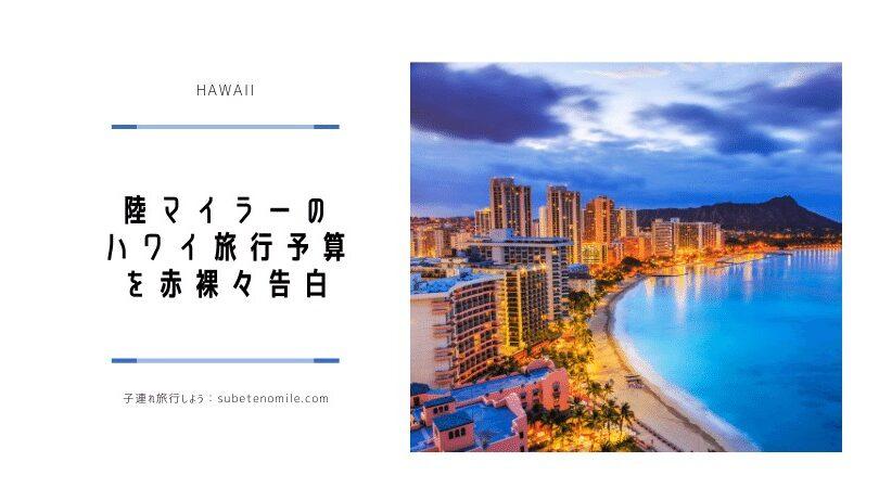 陸マイラーのハワイ旅行予算