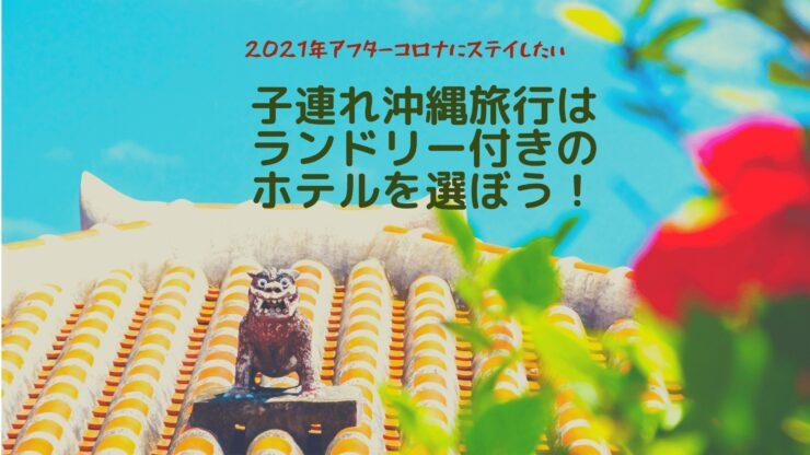 コインランドリー沖縄ホテル