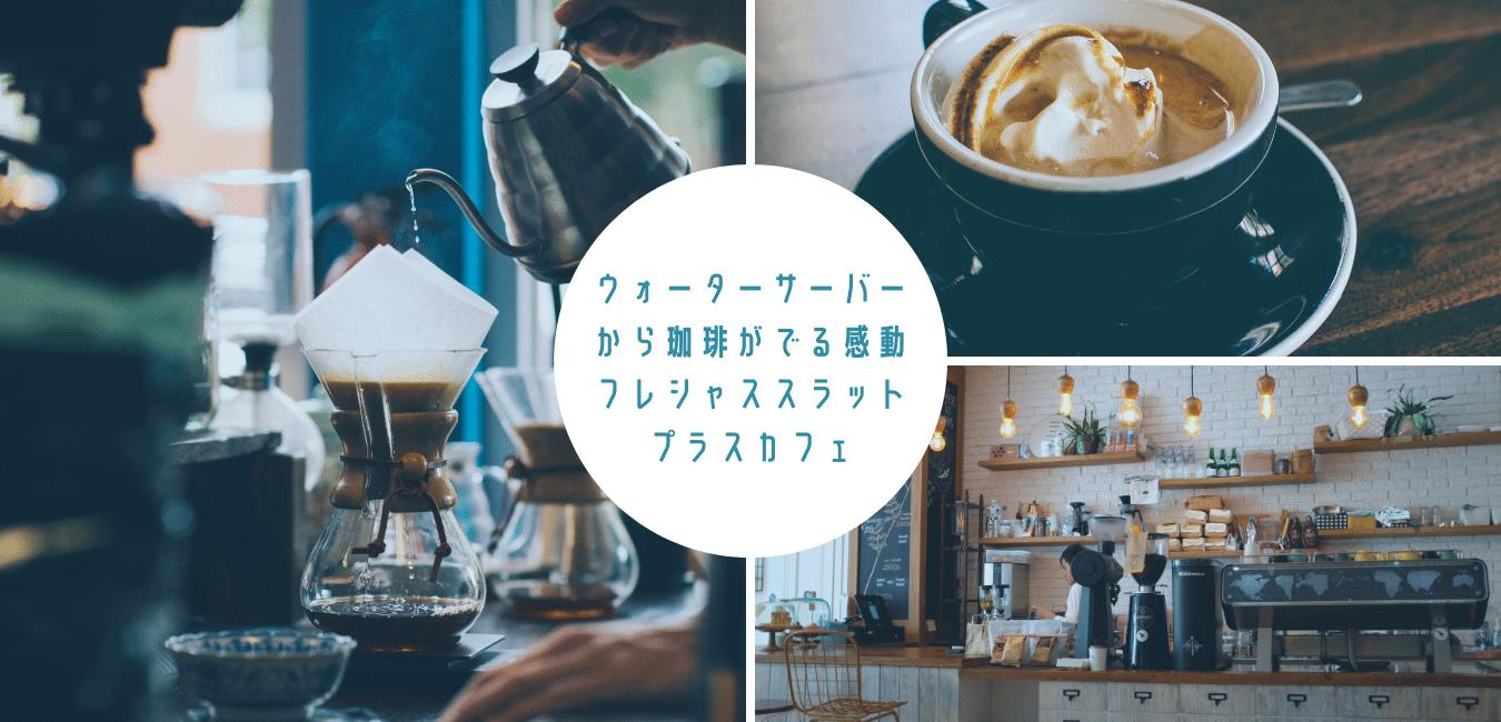 フレシャススラットカフェ