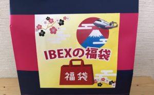 ibexの福袋