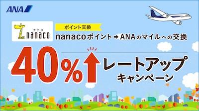 nanaco ana 移行キャンペーン