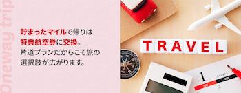 jal gotoキャンペーン 片道プラン