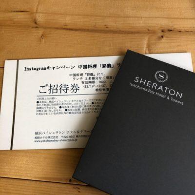 開運財布 当選 ホテル