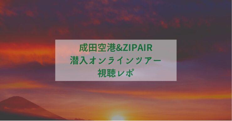 ZIPAIR成田空港