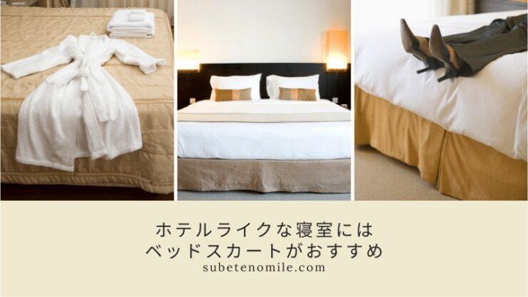 ベッドスカート ホテルライク