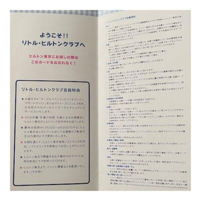 リトルヒルトンクラブ ヒルトン東京