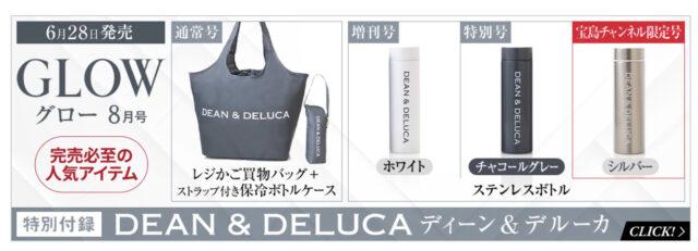 2021雑誌付録DEAN&DELUCA水筒