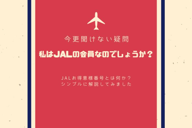JALお得意様番号とは