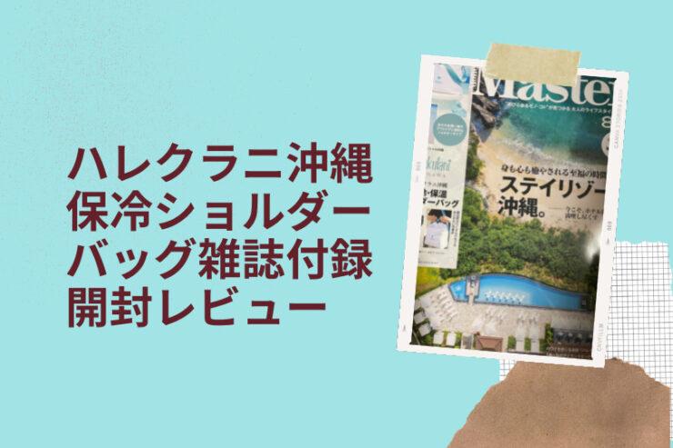 ハレクラニ沖縄2021ブログレビュー