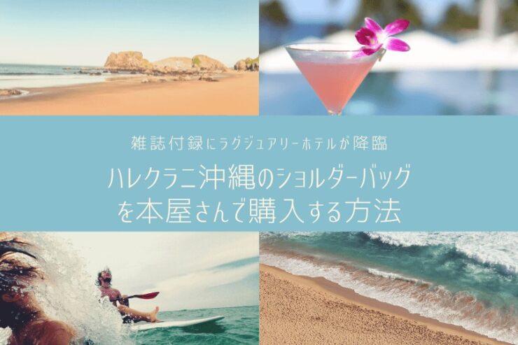 雑誌付録 ハレクラニ沖縄