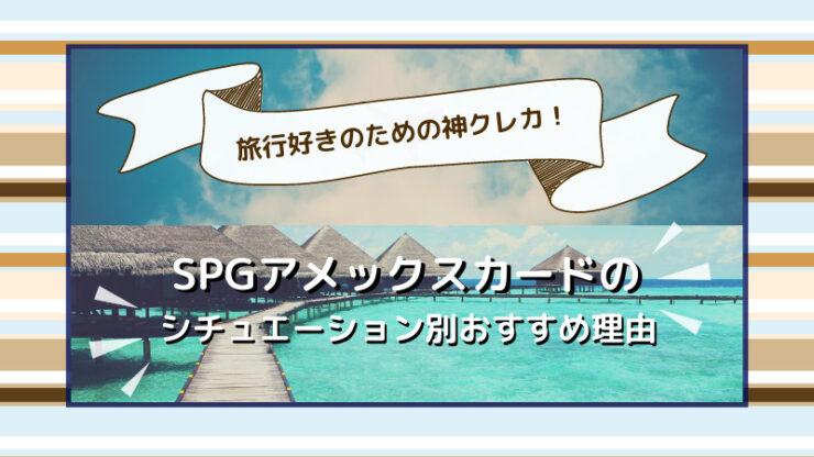 ホテルクレジットカード最強SPGアメックス