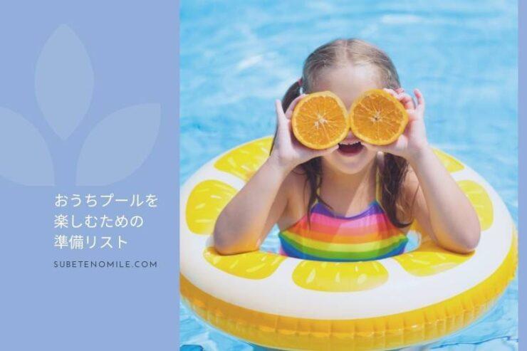 おうちプールの楽しみ方 準備リスト