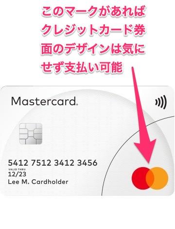 コストコで使えるクレジットカード