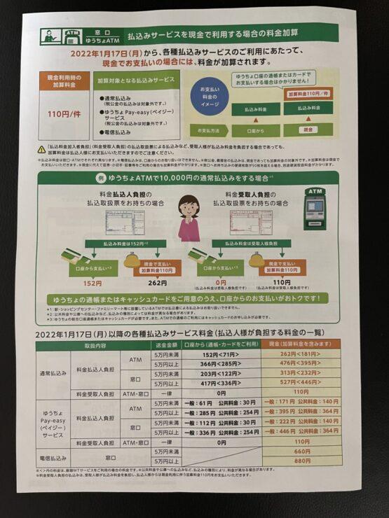 ATM小銭硬貨取扱手数料